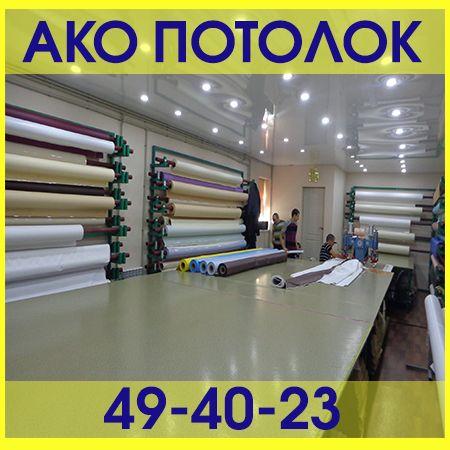 Натяжные потолки в Омске производство и монтаж