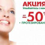 Акции ! (Стоматология в г.Киеве!)
