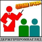 Навчання з питань Охорони праці та Пожежної безпеки.