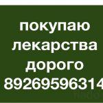 КУПЛЮ ДОРОГО ТАСИГНА 200 МАБТЕРА 500 РИБОМУСТИН 100 АЦЕЛЛБИЯ 500 ГЕРЦЕПТИН 440 НЕКСАВАР ГЕРТИКАД