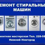 Ремонт стиральных машин на дому в день вызова