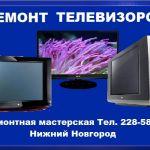 Ремонт телевизоров на дому в день вызова