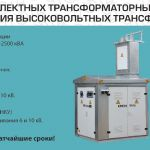 Подстанции трансформаторные КТП изготовим: столбовые, мачтовые, киосковые